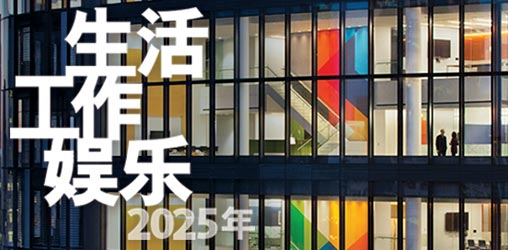 Gensler Design Forecast 2016 - 中文