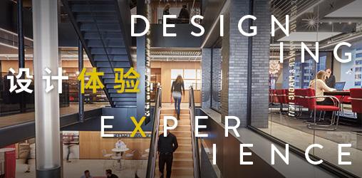 Gensler Design Forecast 2017 - Mandarin